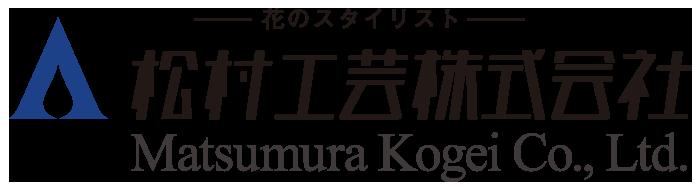 松村工芸株式会社